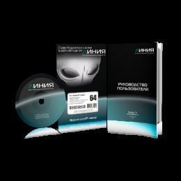 система видеонаблюдения для ip-камер линия ip 64 Компания «ДевЛайн» ips004082